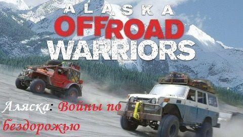 Аляска: Войны по бездорожью смотреть онлайн