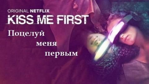 Поцелуй меня первым / Kiss Me First