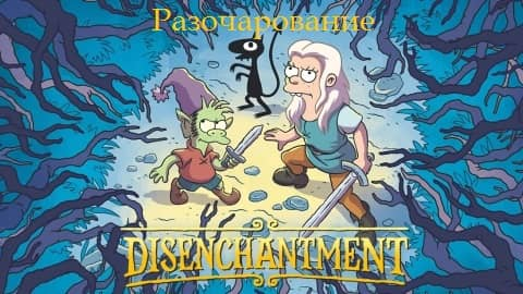 Разочарование / Disenchantment